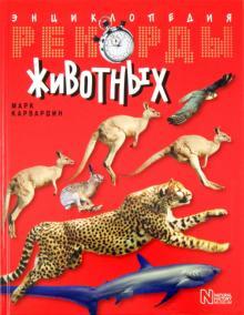 Рекорды животных. Энциклопедия