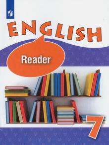Английский язык. 7 класс. Книга для чтения. Углубленный уровень. ФГОС