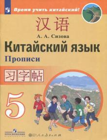 Китайский язык. 5 класс. Прописи. Второй иностранный язык