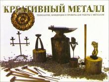 Креативный металл: Техника, концепции и проекты для работы с металлом - Лэн Гейл