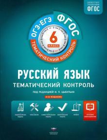 ОГЭ-ЕГЭ. Русский язык. 6 класс. Тематический контроль. Рабочая тетрадь. ФГОС