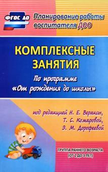 """Комплексные занятия по программе """"От рождения до школы"""". Группа раннего возраста (от 2 до 3 лет)"""