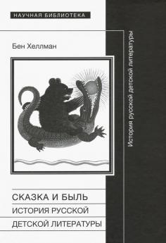 Сказка и быль. История русской детской литературы