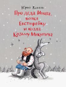 Юрий Коваль - Про деда Игната, волка Евстифейку и козла Козьму Микитича обложка книги