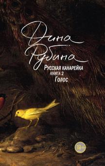 Русская канарейка. Книга 2. Голос