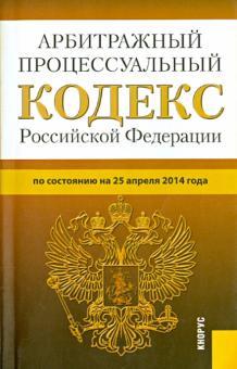 Арбитражный процессуальный кодекс Российской Федерации по состоянию на 25 апреля 2014 года