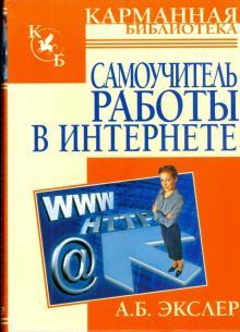 Самоучитель работы в интернете