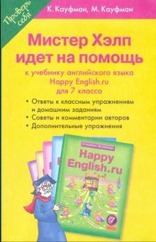 """Мистер Хэлп идет на помощь: Пособие к учебнику английского языка """"Счастливый английский.ру"""". 7 класс"""