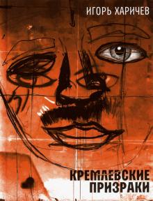 Кремлевские призраки - Игорь Харичев