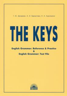 """The Keys for """"English Grammar. Reference and Practice"""" and """"English Grammar. Test File"""" (Ключи)"""