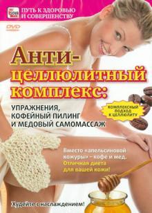 Антицеллюлитный комплекс. Упражнения, кофейный пилинг и медовый самомассаж (DVD)