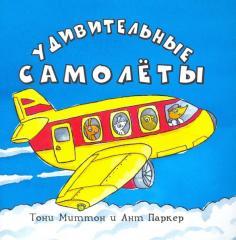 Удивительные самолеты