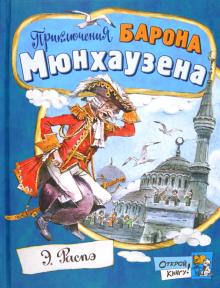 Открой книгу! Приключения барона Мюнхаузена