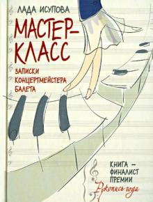 Мастер-класс. Записки концертмейстера балета - Лада Исупова