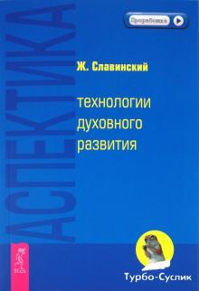 Аспектика: технологии духовного развития - Живорад Славинский