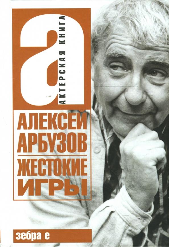 Арбузов жестокие игры рецензия 5982