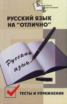 Русский язык на отлично. Тесты и упражнения - Лариса Шнайдерман