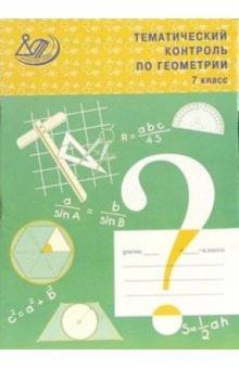 Тематический контроль по геометрии. 7 класс. К учебнику Л. С. Атанасяна и др. - Наталия Мельникова