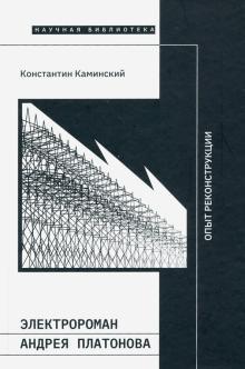 Elektroroman Andreja Platonova. Opyt rekonstruktsii