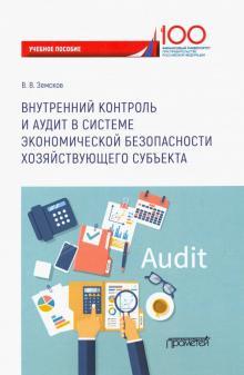 Внутренний контроль и аудит в системе экономической безопасности хозяйствующего субъекта