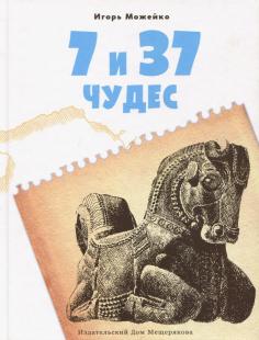 7 и 37 чудес. Книга 1. Первые семь чудес, Ближний Восток и Средняя Азия