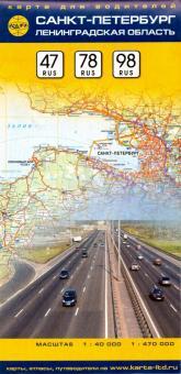 Санкт-Петербург, Ленинградская область. Карта для водителей