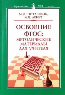 Освоение ФГОС. Методические материалы для учителя - Поташник, Левит
