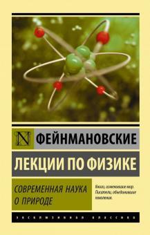 Фейнмановские лекции по физике. Современная наука о природе