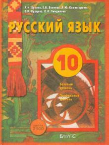 Русский язык. 10 класс. Учебник для общеобразовательных учреждений. Базовый и профильный уровни