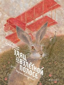 Юлия Симбирская - Заяц на взлетной полосе