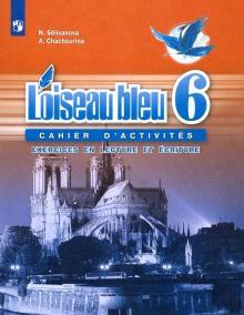 Французский язык. 6 класс. Второй иностранный язык. Сборник упражнений. Чтение и письмо
