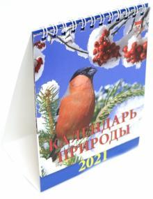 """Календарь настольный на 2021 год """"Календарь природы"""" (10103)"""