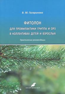 Фитолон для профилактики гриппа и ОРЗ в коллективах детей и взрослых