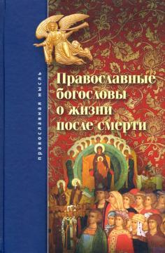 Православная мысль