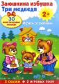 """Плакат-игра """"Заюшкина избушка. Три медведя"""""""