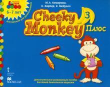 Cheeky Monkey 3 Плюс. Доп. развивающее пособие для дошкольников. Подг. группа. 6-7 лет. ФГОС ДО