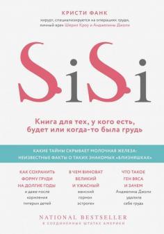 Si-Si. Книга для тех, у кого есть, будет или когда-то была грудь
