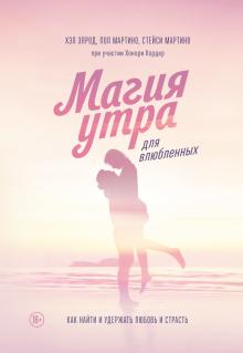 Элрод, Мартино - Магия утра для влюбленных. Как найти и удержать любовь и страсть