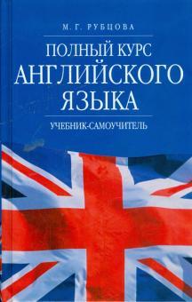 Полный курс английского языка: Учебник-самоучитель