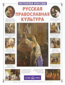 Русская православная культура