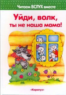 Уйди, волк, ты не наша мама!