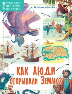 Александр Монвиж-Монтвид - Как люди открывали Землю? обложка книги