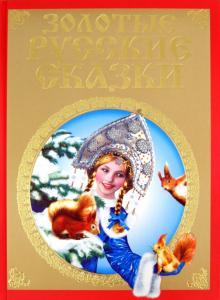 Золотые русские сказки