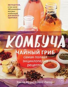 Комбуча. Чайный гриб. Самая полная энциклопедия рецептов