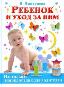 Ребенок и уход за ним. Настольная энциклопедия для родителей