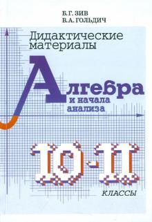 Дидактический материал по алгебре для 10-11 классов