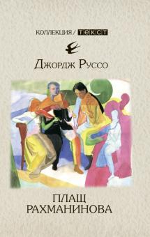 Плащ Рахманинова: записки о ностальгии