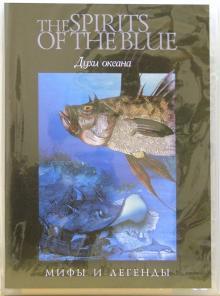 Духи океана (DVD)