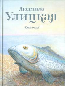 Сонечка - Людмила Улицкая
