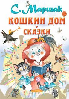 Самуил Маршак - Кошкин дом. Сказки обложка книги